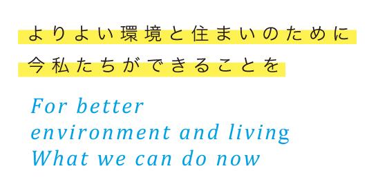 よりよい環境と住まいのために 今私たちができることを採用情報